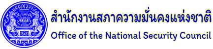 ศูนย์ปฏิบัติการต่อต้านการทุจริตสำนักงานสภาความมั่นคงแห่งชาติ