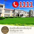 1111-tg