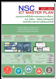 ICTMasterPlanCover