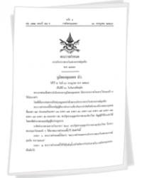พระราชกำหนด การบริหารราชการในสถานการณ์ฉุกเฉิน ฉบับราชกิจจานุเบกษา