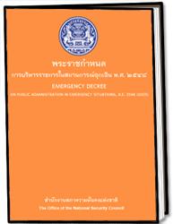 พระราชกำหนด การบริหารราชการในสถานการณ์ฉุกเฉิน ฉบับไทย-อังกฤษ